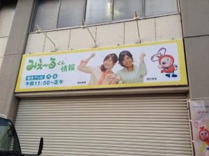 NHK津放送局