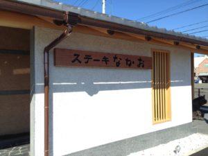 suteki_nakao_03