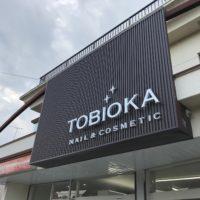 tobioka_01