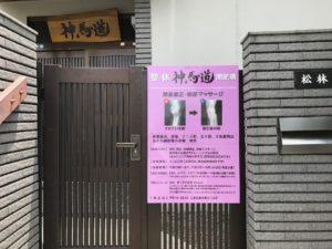 shinbado_04