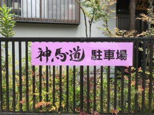 shinbado_01