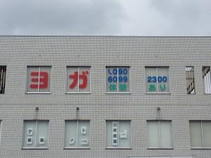ヨガ教室04