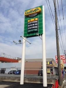 ガリバー河芸店01