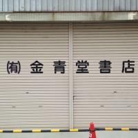 kinseidou_01