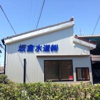 坂倉水道 カルプ文字