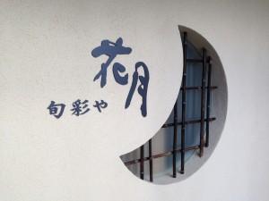 kagetsu_04