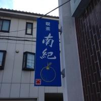 nanki_03