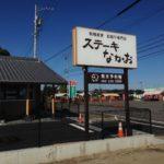 suteki_nakao_01
