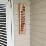 hanai_gyouseisyosi
