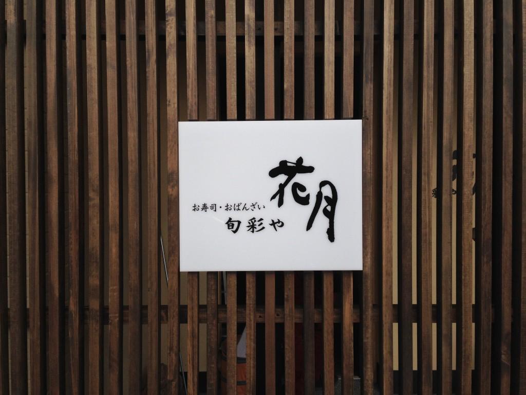 kagetsu_01