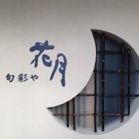 kagetsu_03